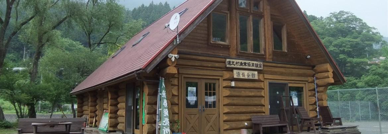 道志村役場観光情報サイト - 観光施設