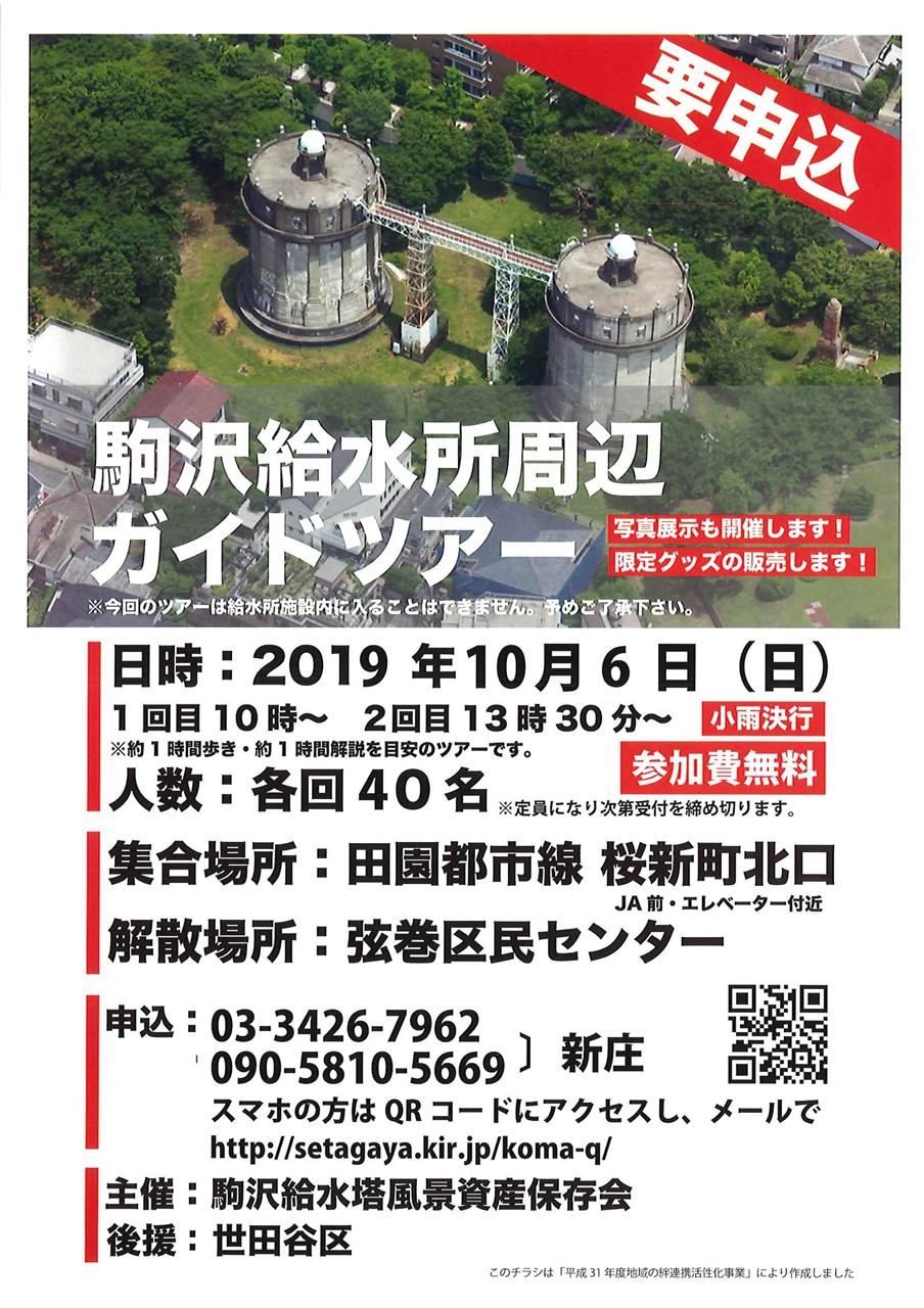 第10回小泉公園ふれあいフェスタ | 世田谷まちなか観光 ...